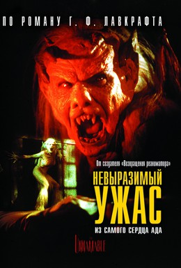 Постер фильма Невыразимый ужас (1988)