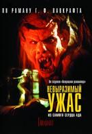 Невыразимый ужас (1988)