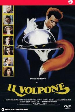 Постер фильма Коварный лис (1988)