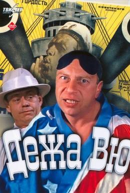 Постер фильма Дежа вю (1989)