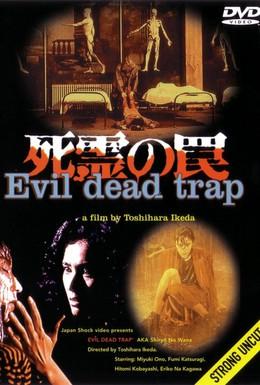 Постер фильма Ловушка зловещих мертвецов (1988)