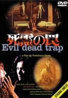 Ловушка зловещих мертвецов (1988)