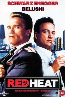 Постер фильма Красная жара (1988)