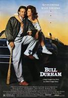 Дархэмские быки (1988)