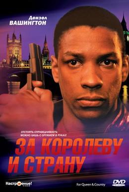 Постер фильма За королеву и страну (1988)