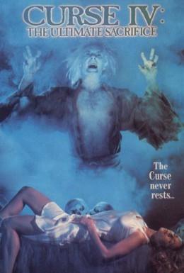 Постер фильма Катакомбы (1988)