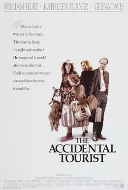 Постер фильма Турист поневоле (1988)