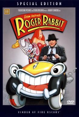 Постер фильма Кто подставил кролика Роджера (1988)