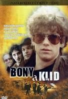 Боны и покой (1988)