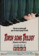 Сентиментальная песня (1988)