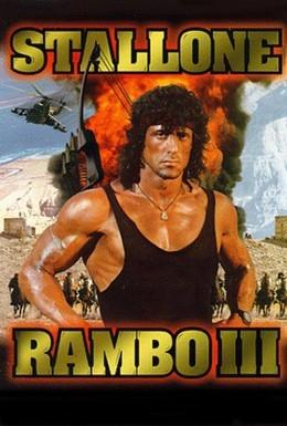 Постер фильма Рэмбо 3 (1988)
