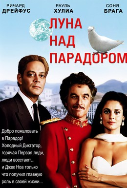 Постер фильма Луна над Парадором (1988)
