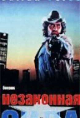 Постер фильма Незаконная сила (1988)