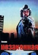 Незаконная сила (1988)