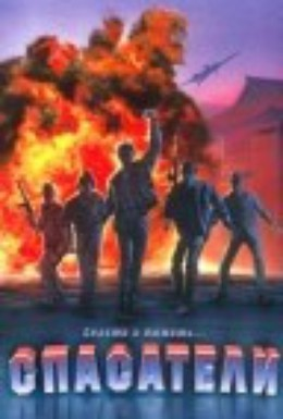 Постер фильма Спасатели (1988)