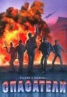 Спасатели (1988)