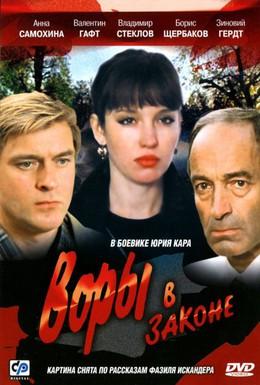 Постер фильма Воры в законе (1988)