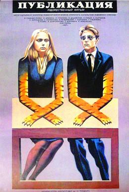 Постер фильма Публикация (1988)