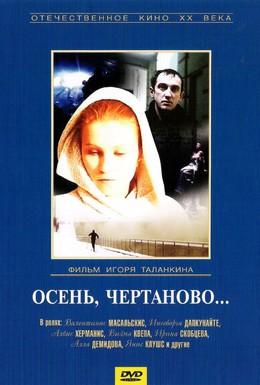 Постер фильма Осень, Чертаново (1988)