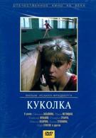 Куколка (1988)