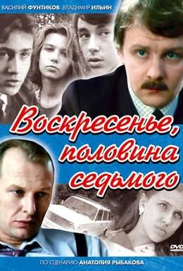 Постер фильма Воскресенье, половина седьмого (1988)