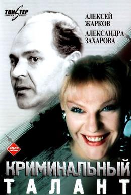 Постер фильма Криминальный талант (1988)