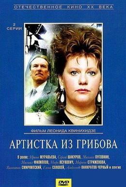 Постер фильма Артистка из Грибова (1988)