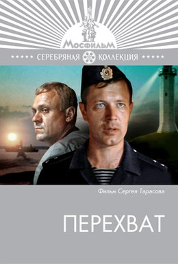 Постер фильма Перехват (1986)