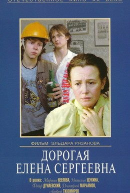 Постер фильма Дорогая Елена Сергеевна (1988)