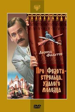 Постер фильма Про Федота-стрельца, удалого молодца (1988)