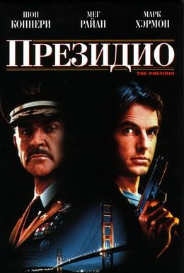 Постер фильма Президио (1988)