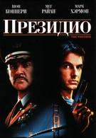 Президио (1988)