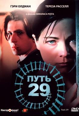 Постер фильма Путь 29 (1988)