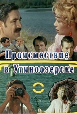 Постер фильма Происшествие в Утиноозерске (1988)