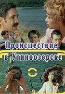 Происшествие в Утиноозерске (1988)