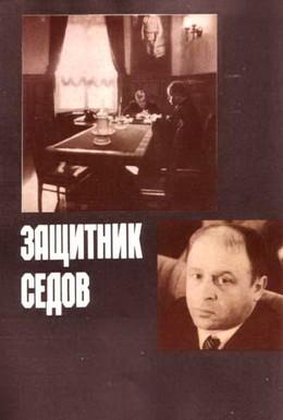 Постер фильма Защитник Седов (1988)