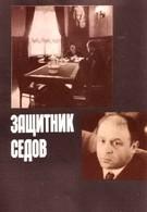 Защитник Седов (1988)