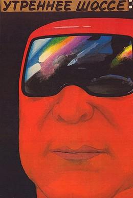 Постер фильма Утреннее шоссе (1988)