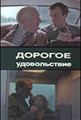 Постер фильма Дорогое удовольствие (1988)