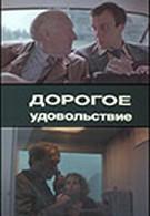 Дорогое удовольствие (1988)