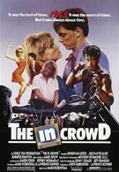 В толпе (1988)