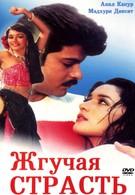 Жгучая страсть (1988)