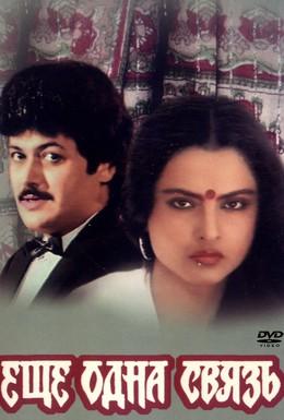 Постер фильма Еще одна связь (1988)