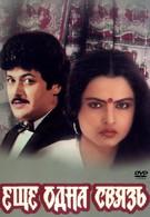 Еще одна связь (1988)
