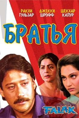 Постер фильма Братья (1988)