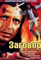 Заговор (1988)