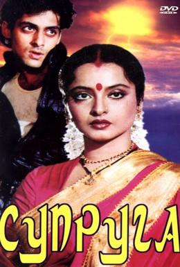 Постер фильма Супруга (1988)
