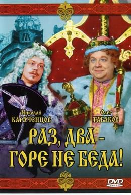 Постер фильма Раз, два – горе не беда! (1988)