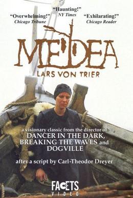 Постер фильма Медея (1988)