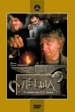 Постер фильма Левша (1986)